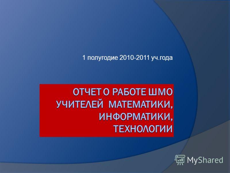 1 полугодие 2010-2011 уч.года