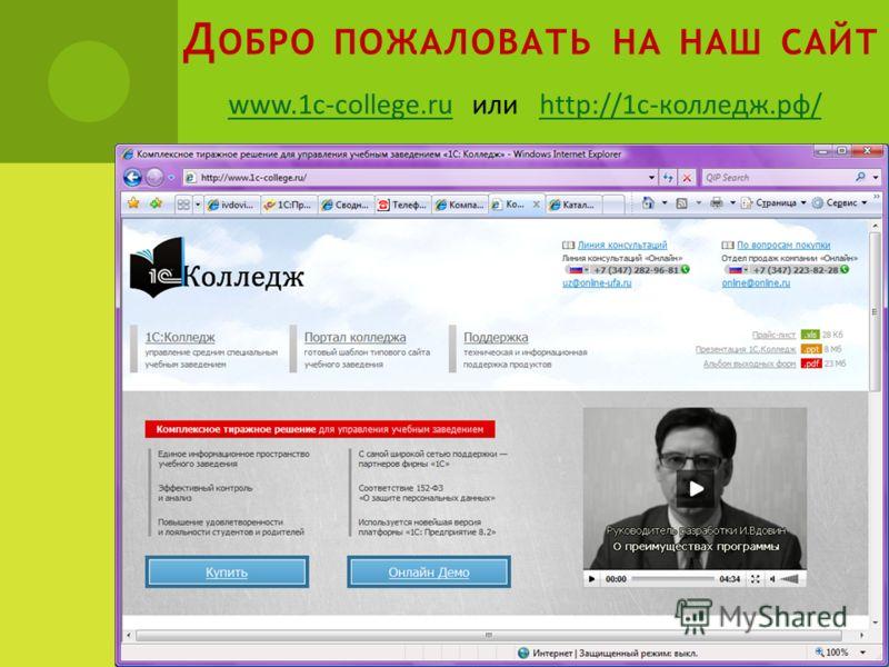 Д ОБРО ПОЖАЛОВАТЬ НА НАШ САЙТ www.1c-college.ruwww.1c-college.ru или http://1с-колледж.рф/http://1с-колледж.рф/