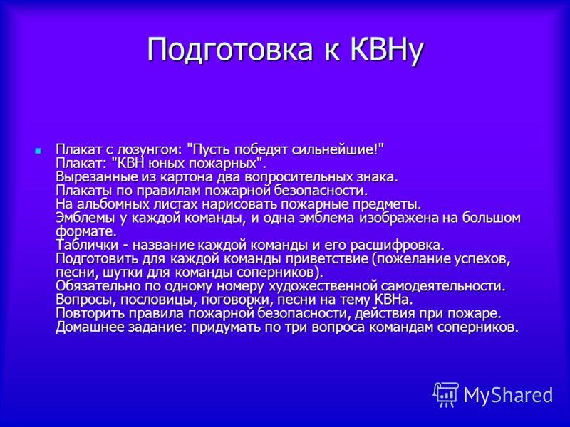 Подготовка к КВНу Плакат с лозунгом: