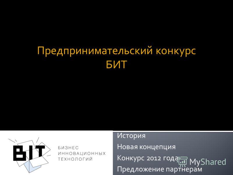 Предпринимательский конкурс БИТ История Новая концепция Конкурс 2012 года Предложение партнерам