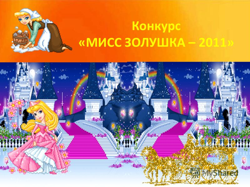 Конкурс «МИСС ЗОЛУШКА – 2011»