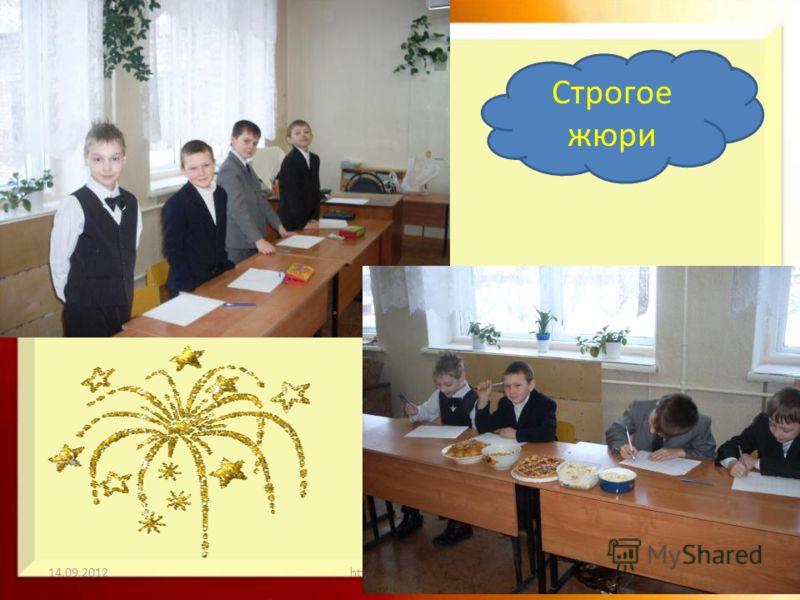 14.09.201211http://aida.ucoz.ru Строгое жюри