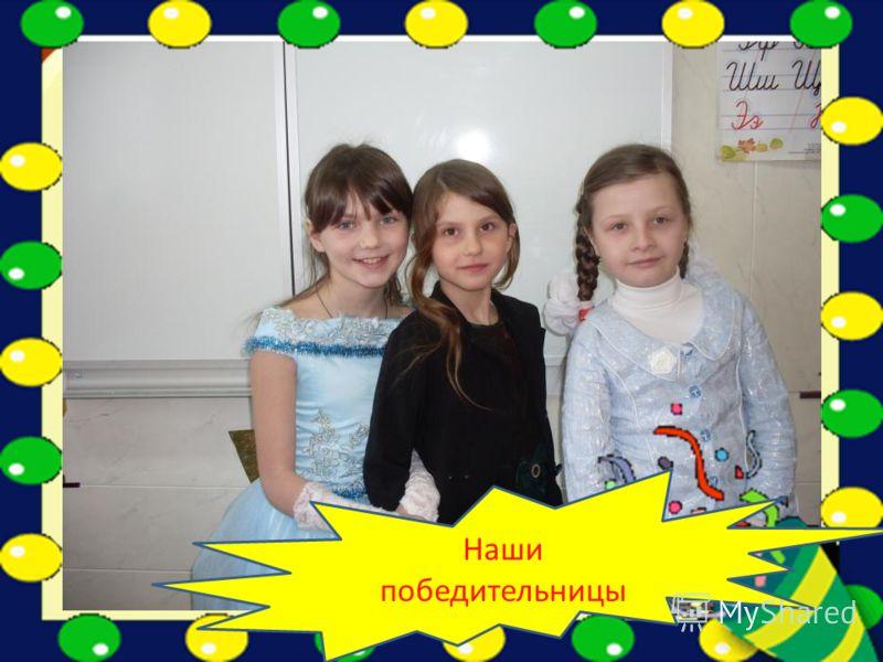 14.09.201212http://aida.ucoz.ru Наши победительницы