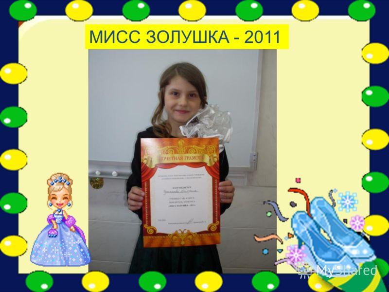 14.09.201213http://aida.ucoz.ru МИСС ЗОЛУШКА - 2011