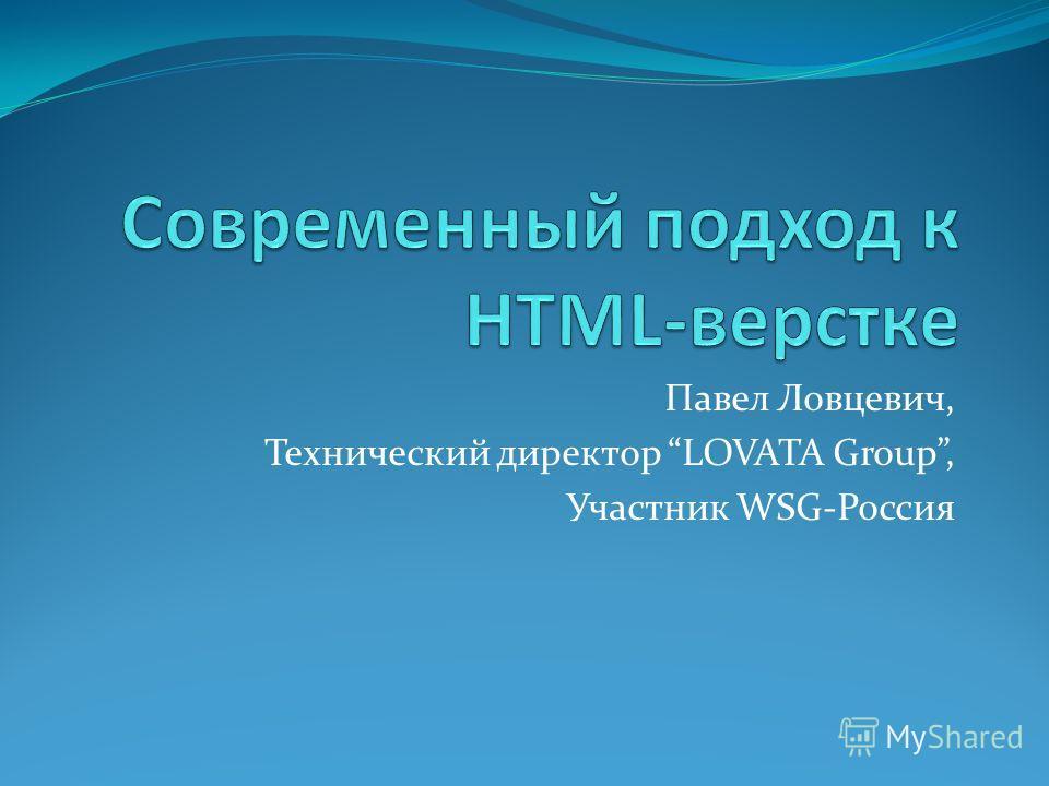 Павел Ловцевич, Технический директор LOVATA Group, Участник WSG-Россия