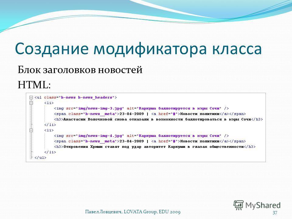 Создание модификатора класса Блок заголовков новостей HTML: Павел Ловцевич, LOVATA Group, EDU 200937