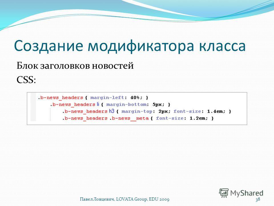 Создание модификатора класса Блок заголовков новостей CSS: Павел Ловцевич, LOVATA Group, EDU 200938