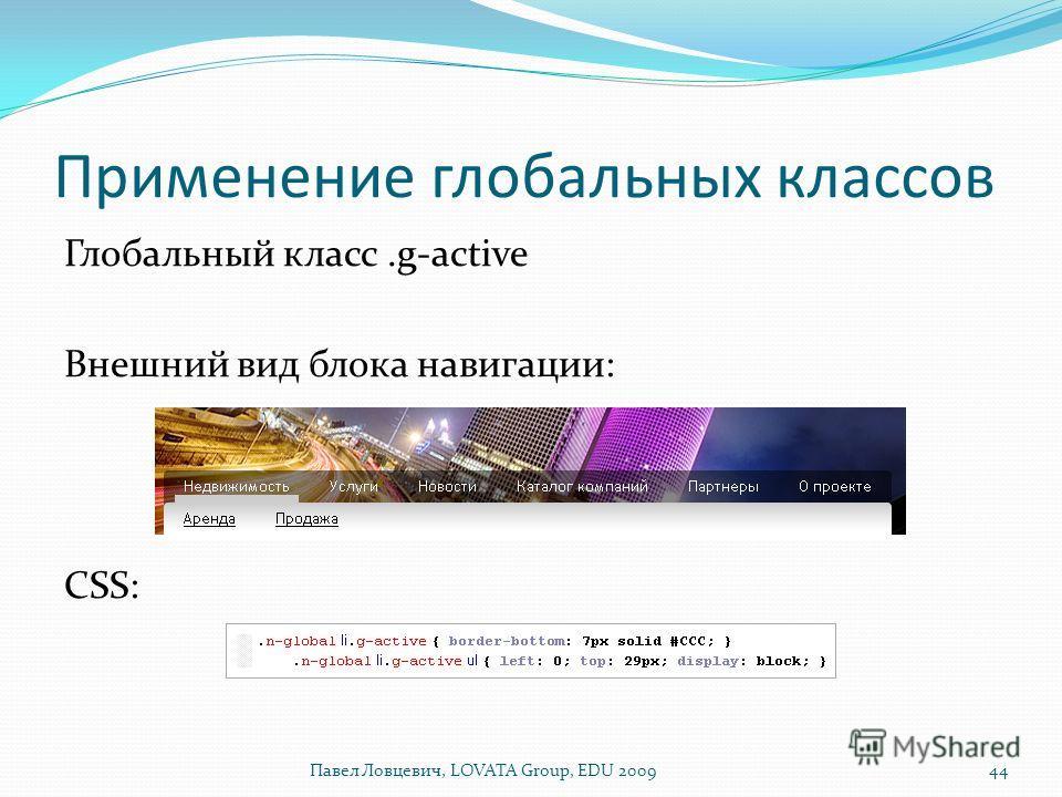 Применение глобальных классов Глобальный класс.g-active Внешний вид блока навигации: CSS: Павел Ловцевич, LOVATA Group, EDU 200944