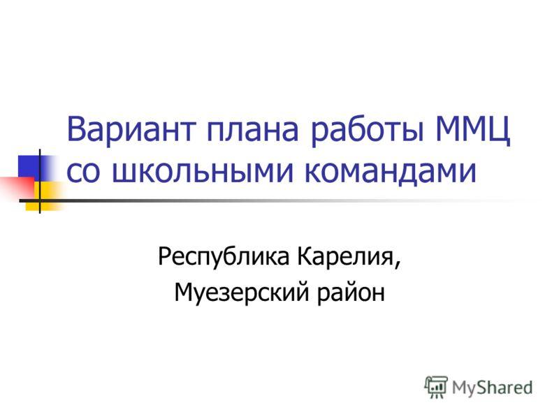 Вариант плана работы ММЦ со школьными командами Республика Карелия, Муезерский район