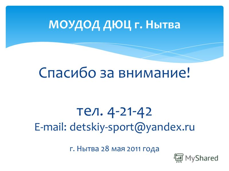 Спасибо за внимание! тел. 4-21-42 E-mail: detskiy-sport@yandex.ru г. Нытва 28 мая 2011 года МОУДОД ДЮЦ г. Нытва