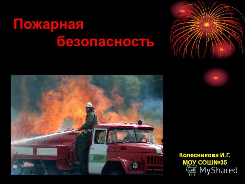 Пожарная безопасность Колесникова И.Г. МОУ СОШ35