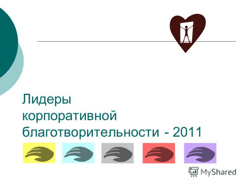 Лидеры корпоративной благотворительности - 2011