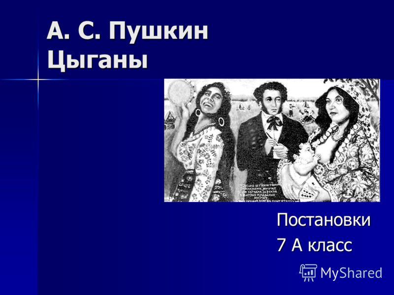 А. С. Пушкин Цыганы Постановки 7 А класс