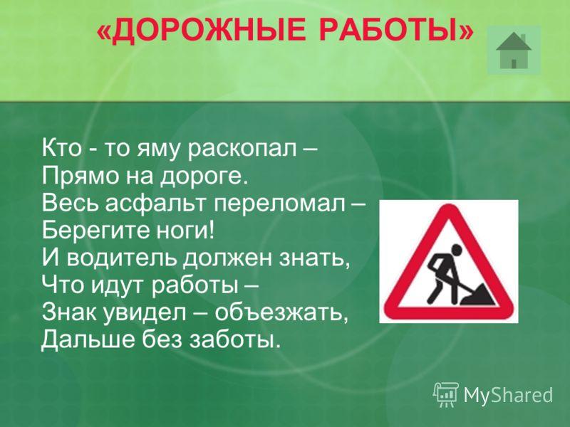 «ВЪЕЗД ЗАПРЕЩЕН» Тормози водитель. Стой! Знак - запрет перед тобой. Самый строгий этот знак, Чтоб не въехал ты впросак. Должен знак ты соблюдать, «Под кирпич» не заезжать.