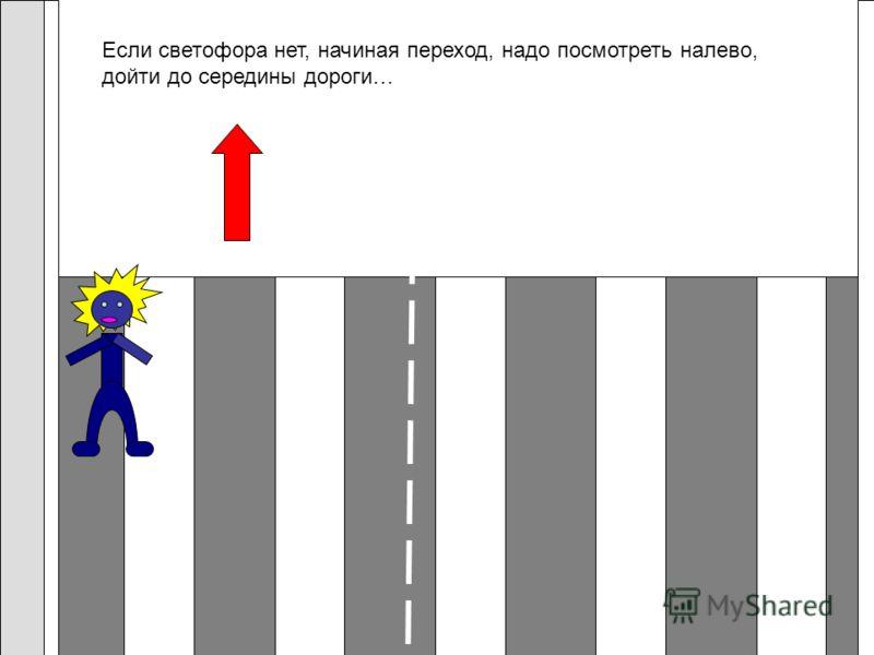 А если нет светофора?... Что делать???