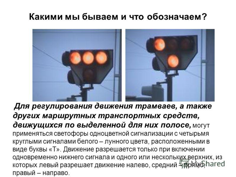 Светофор дорожный (от греческого слова phoros - несущий) - средство световой сигнализации, служащее для регулирования дорожного движения и движения дорожного состава на железных дорогах. Прототип светофора дорожного было установлен в Лондоне в 1868 г