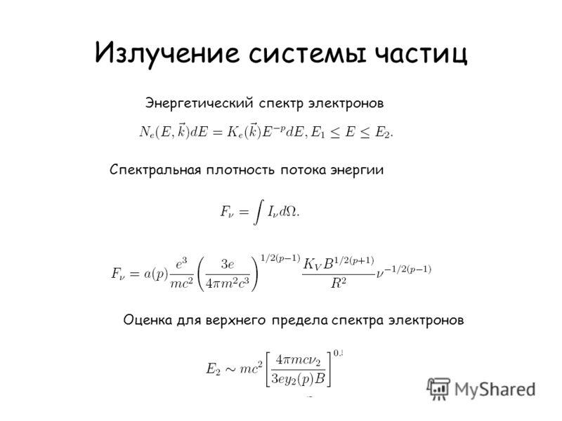 Излучение системы частиц Энергетический спектр электронов Спектральная плотность потока энергии Оценка для верхнего предела спектра электронов