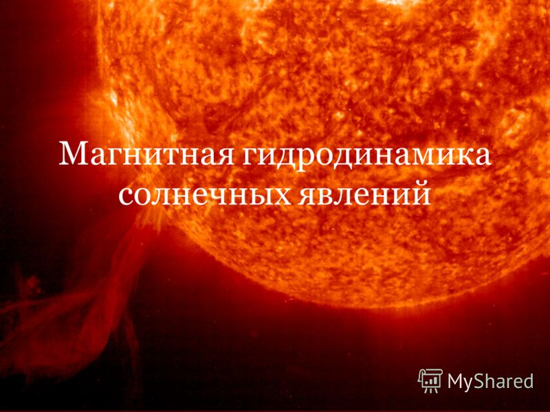 Магнитная гидродинамика солнечных явлений