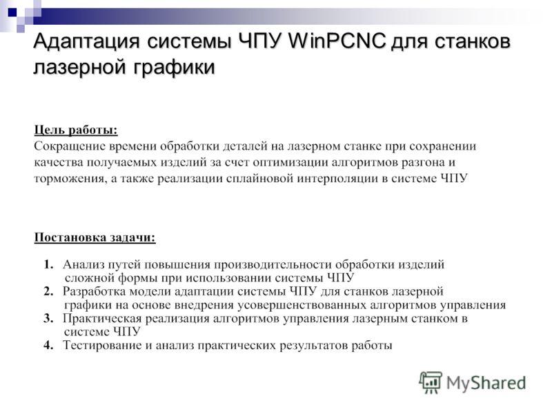 Адаптация системы ЧПУ WinPCNC для станков лазерной графики