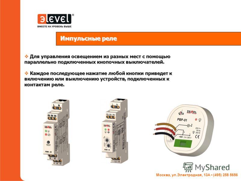 Москва, ул.Электродная, 13А (495) 258 5656 Импульсные реле Для управления освещением из разных мест с помощью параллельно подключенных кнопочных выключателей. Для управления освещением из разных мест с помощью параллельно подключенных кнопочных выклю