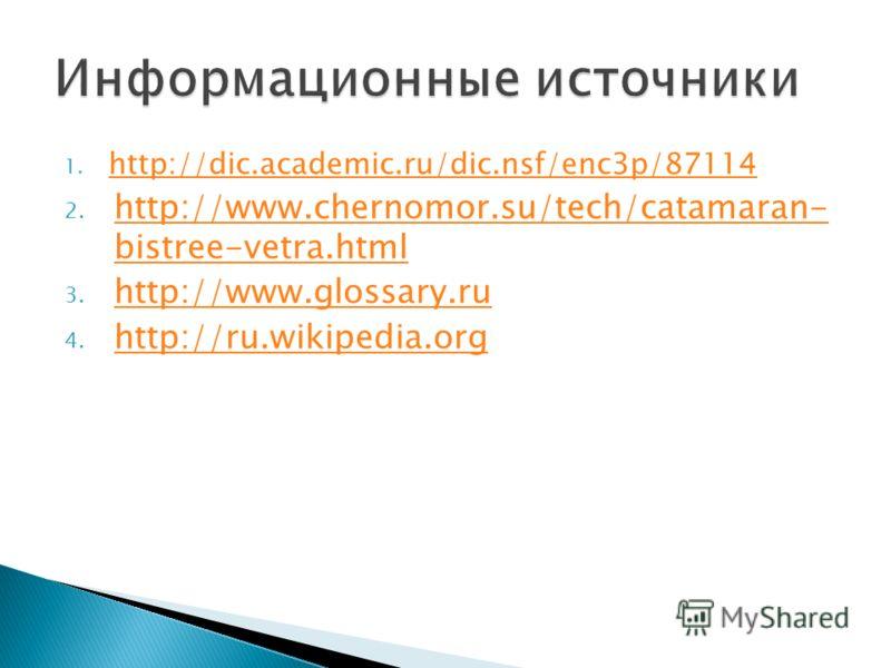 1. http://dic.academic.ru/dic.nsf/enc3p/87114 http://dic.academic.ru/dic.nsf/enc3p/87114 2. http://www.chernomor.su/tech/catamaran- bistree-vetra.html http://www.chernomor.su/tech/catamaran- bistree-vetra.html 3. http://www.glossary.ru http://www.glo