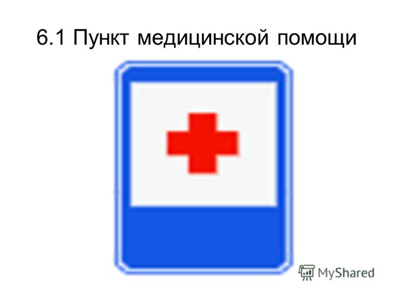 6.1 Пункт медицинской помощи