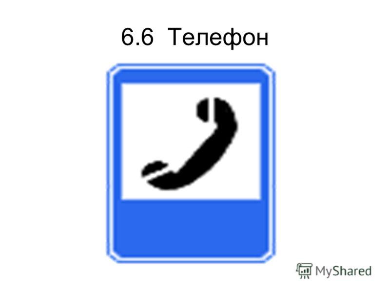 6.6 Телефон