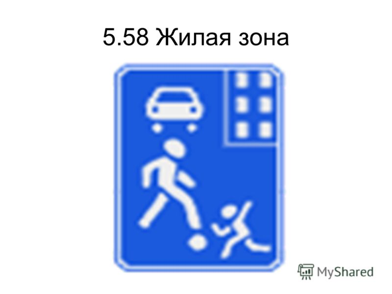 5.58 Жилая зона