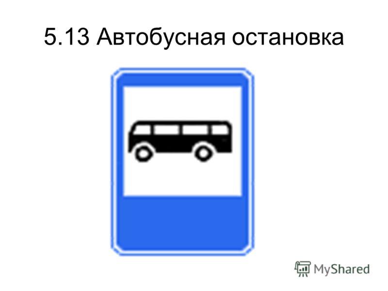 5.13 Автобусная остановка