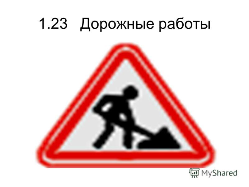 1.23 Дорожные работы