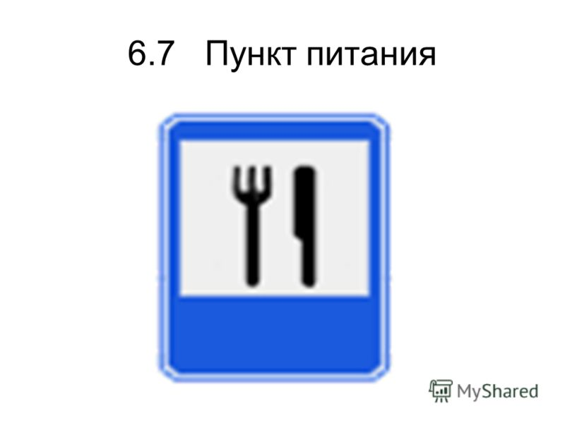 6.7 Пункт питания