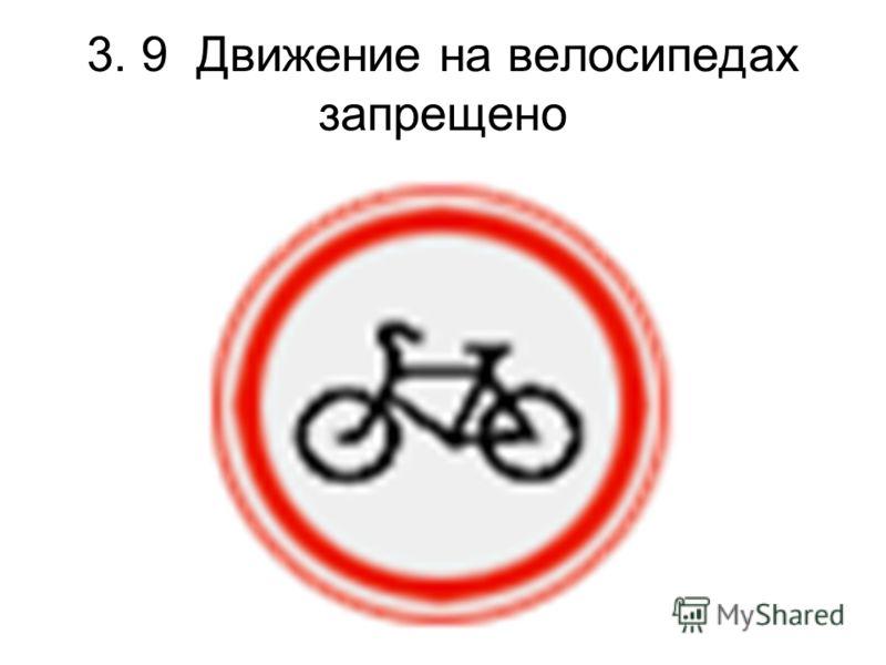 3. 9 Движение на велосипедах запрещено