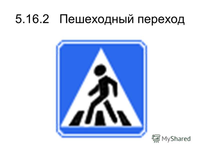 5.16.2 Пешеходный переход
