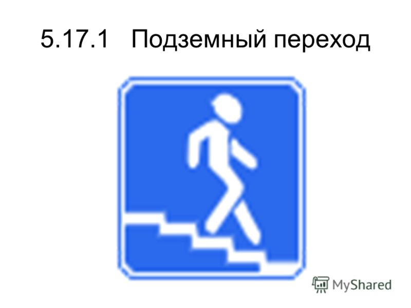 5.17.1 Подземный переход