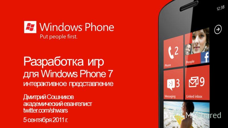 Разработка игр для Windows Phone 7 интерактивное представление Дмитрий Сошников академический евангелист twitter.com/shwars 5 сентября 2011 г.