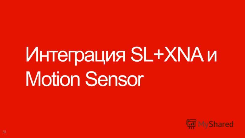 Windows Phone Microsoft confidential. Интеграция SL+XNA и Motion Sensor 38