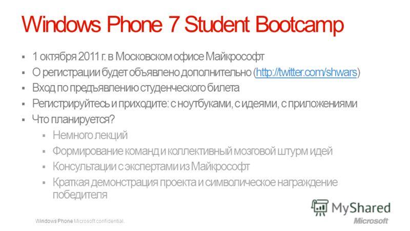 Windows Phone Microsoft confidential. Windows Phone 7 Student Bootcamp 1 октября 2011 г. в Московском офисе Майкрософт О регистрации будет объявлено дополнительно (http://twitter.com/shwars)http://twitter.com/shwars Вход по предъявлению студенческого