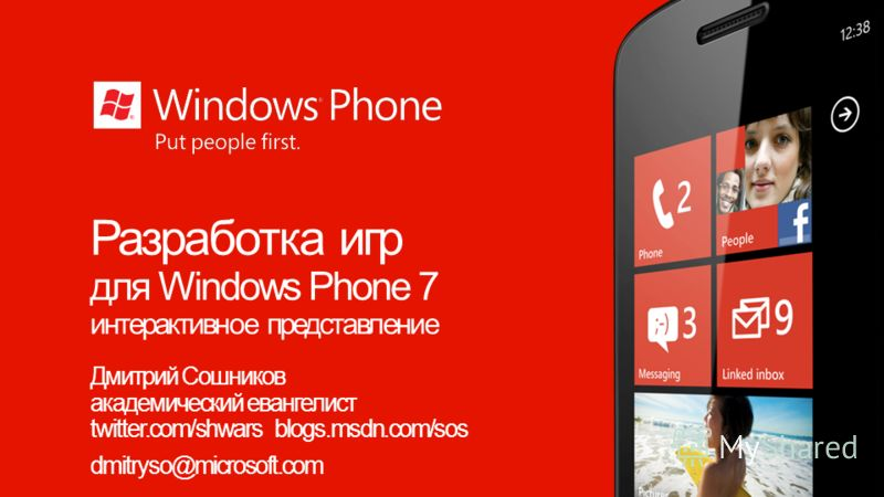 Разработка игр для Windows Phone 7 интерактивное представление Дмитрий Сошников академический евангелист twitter.com/shwars blogs.msdn.com/sos dmitryso@microsoft.com