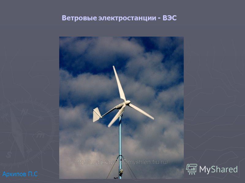 Ветровые электростанции - ВЭС Архипов П.С