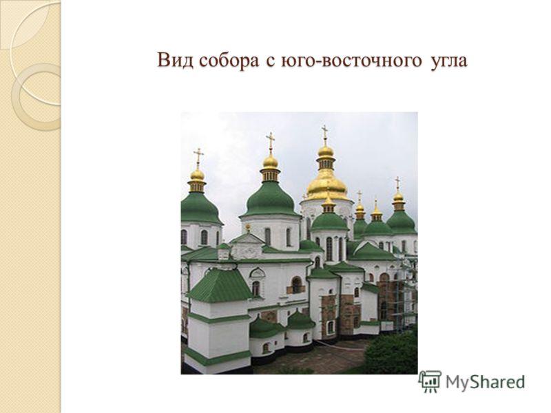 Вид собора с юго-восточного угла