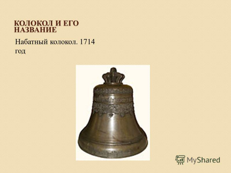 КОЛОКОЛ И ЕГО НАЗВАНИЕ Набатный колокол. 1714 год