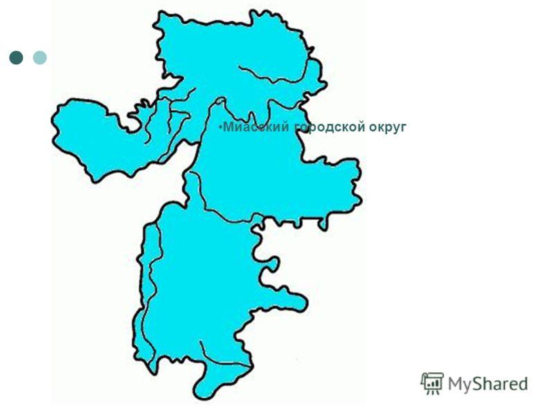 Миасский городской округ