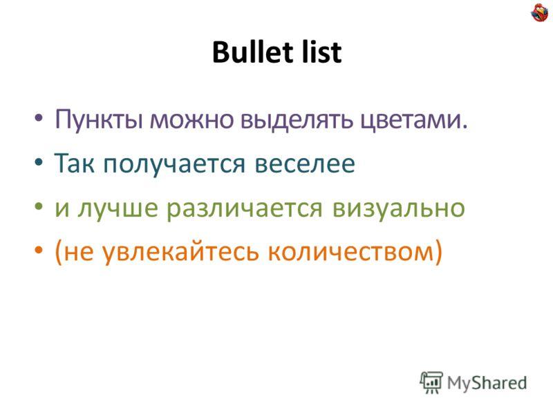 Bullet list Пункты можно выделять цветами. Так получается веселее и лучше различается визуально (не увлекайтесь количеством)