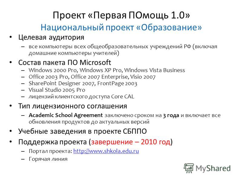 Проект «Первая ПОмощь 1.0» Национальный проект «Образование» Целевая аудитория – все компьютеры всех общеобразовательных учреждений РФ (включая домашние компьютеры учителей) Состав пакета ПО Microsoft – Windows 2000 Pro, Windows XP Pro, Windows Vista