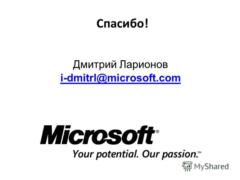Спасибо! Дмитрий Ларионов i-dmitrl@microsoft.com