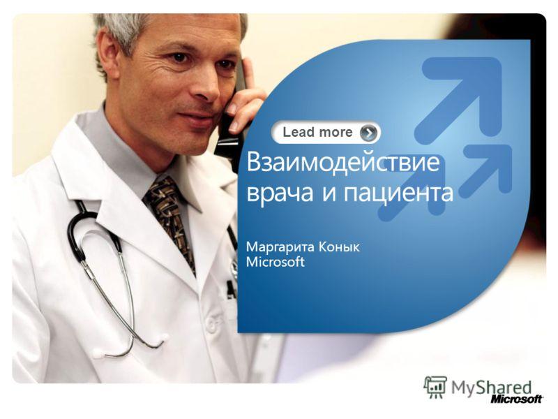 Lead more Взаимодействие врача и пациента Маргарита Конык Microsoft