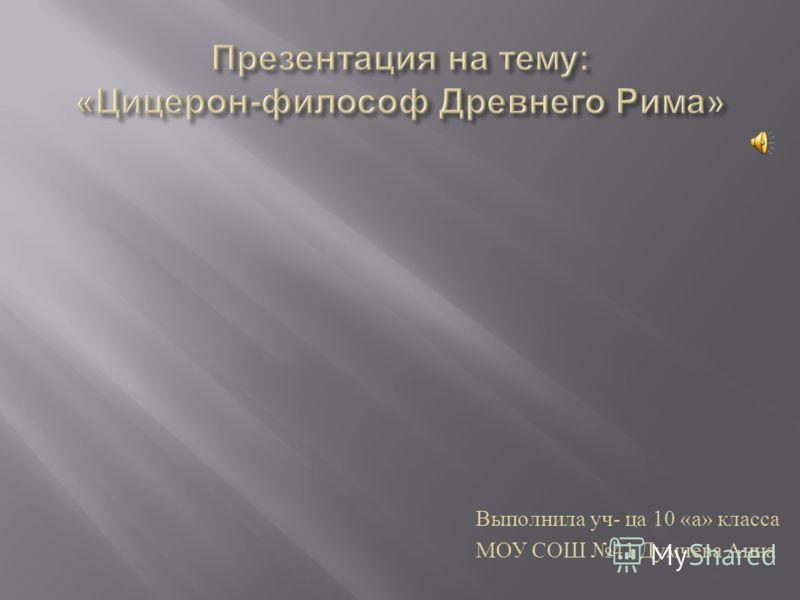 Выполнила уч - ца 10 « а » класса МОУ СОШ 41 Думчева Анна