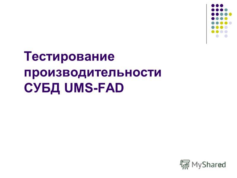23 Тестирование производительности СУБД UMS-FAD