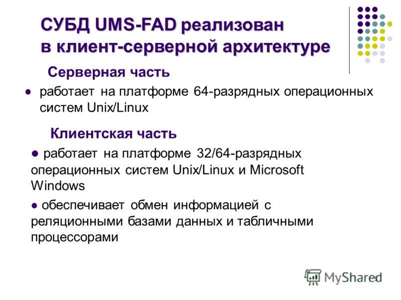 5 работает на платформе 64-разрядных операционных систем Unix/Linux работает на платформе 32/64-разрядных операционных систем Unix/Linux и Microsoft Windows обеспечивает обмен информацией с реляционными базами данных и табличными процессорами Клиентс