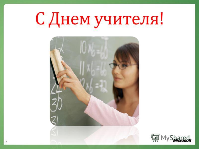 С Днем учителя! 2